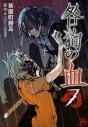 【コミック】咎狗の血(7)の画像