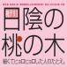 ウェブラジオ 桃のきもち・デリシャルCD 桃デリ1・日陰の桃の木