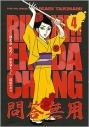 【コミック】MANGART BEAMS T コラボTシャツ付き 臨死!!江古田ちゃん(4) 限定版の画像
