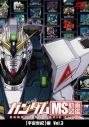 【DVD】ガンダム MS動画図鑑 宇宙世紀編 Vol.3の画像