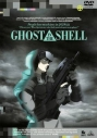 【DVD】映画 GHOST IN THE SHELL/攻殻機動隊 EMOTION the Bestの画像