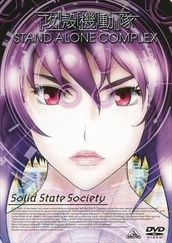 【DVD】TV 攻殻機動隊 STAND ALONE COMPLEX Solid State Society EMOTION the Best