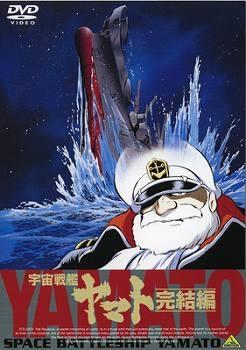 【DVD】劇場版 宇宙戦艦ヤマト 完結編 EMOTION the Best