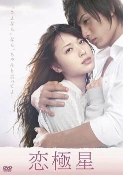【DVD】映画 実写版 恋極星 通常版