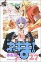 【コミック】魔法先生ネギま!(27)の画像
