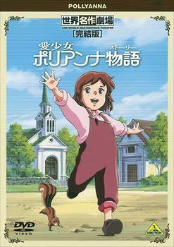 【DVD】TV 愛少女ポリアンナ物語 完結版