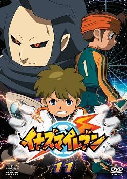 【DVD】TV イナズマイレブン 11