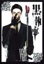 【コミック】黒執事(8)の画像