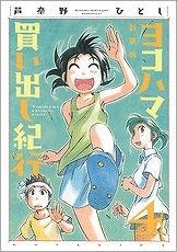 【コミック】新装版 ヨコハマ買い出し紀行(4)