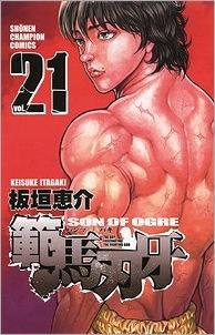 【コミック】範馬刃牙(21)