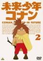 【DVD】TV 未来少年コナン 2の画像