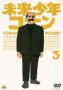 【DVD】TV 未来少年コナン 3の画像