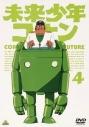【DVD】TV 未来少年コナン 4の画像