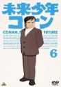【DVD】TV 未来少年コナン 6の画像