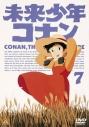 【DVD】TV 未来少年コナン 7の画像