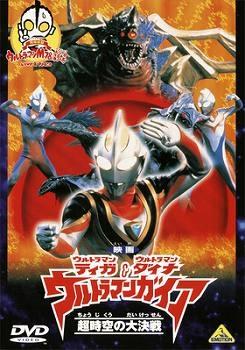 【DVD】映画 ウルトラマンティガ・ウルトラマンダイナ&ウルトラマンガイア 超時空の大決戦