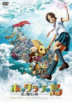 【DVD】映画 ホッタラケの島 遥と魔法の鏡 ファミリー・エディション