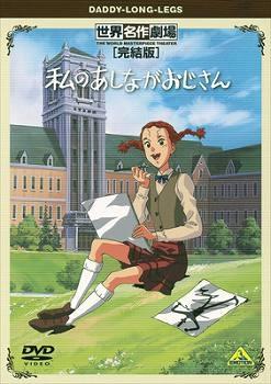 【DVD】TV 世界名作劇場・完結版 私のあしながおじさん