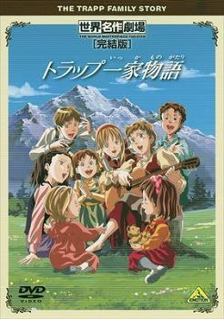 【DVD】TV 世界名作劇場・完結版 トラップ一家物語