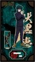 【グッズ-スタンドポップ】呪術廻戦 木製ポップスタンド (伏黒恵)の画像