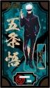 【グッズ-スタンドポップ】呪術廻戦 木製ポップスタンド (五条悟)の画像