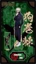 【グッズ-スタンドポップ】呪術廻戦 木製ポップスタンド (狗巻棘)の画像