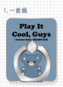 【グッズ-携帯グッズ】クールドジ男子 スマートフォンリング 一倉颯の画像