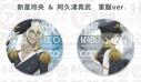 【グッズ-バッチ】さらざんまい 缶バッジ 新星玲央&阿久津真武 軍服ver.の画像