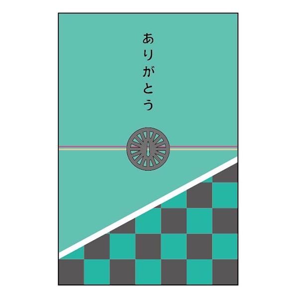 【グッズ-封筒セット】鬼滅の刃 キャラポチぶくろ 01竈門炭治郎