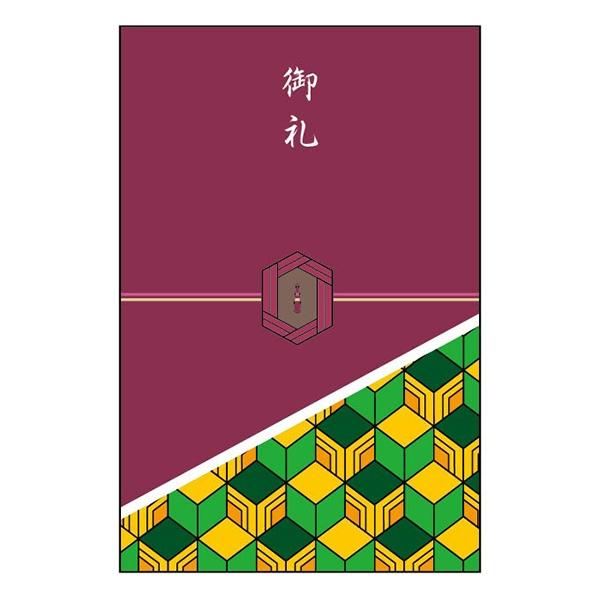 【グッズ-封筒セット】鬼滅の刃 キャラポチぶくろ 05冨岡義勇