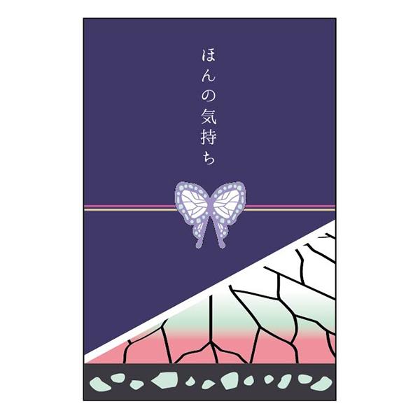 【グッズ-封筒セット】鬼滅の刃 キャラポチぶくろ 06胡蝶しのぶ