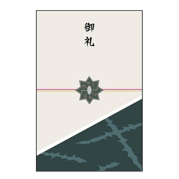 【グッズ-封筒セット】鬼滅の刃 キャラポチぶくろ 13不死川実弥