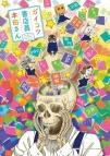 【グッズ-文房具】ガイコツ書店員 本田さん デスクマット