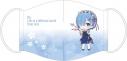 【グッズ-トラベルセット】Re:ゼロから始める異世界生活 立体クールマスク レムの画像