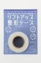 【コスプレ-メイク】リフトアップ整形テープの画像
