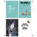 【グッズ-クリアファイル】劇場版「フリクリ オルタナ」 クリアファイルセットの画像