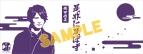 【グッズ-手拭】柿原徹也のひざくりげ 手ぬぐい/細谷佳正