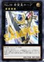 【グッズ-クリアファイル】遊☆戯☆王 オフィシャルカードゲーム クリアファイル/No.39 希望皇ホープの画像