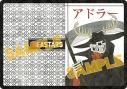 【グッズ-下敷】BEASTARS 下敷き/アドラーポスターの画像