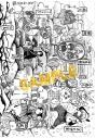 【グッズ-クリアファイル】鬼灯の冷徹 クリアファイル/17巻の画像