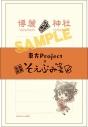 【グッズ-メモ帳】東方Project そえぶみ箋/博麗霊夢の画像