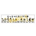 【グッズ-シール】とーとつにエジプト神 シール/おすわりの画像