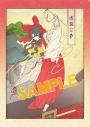 【グッズ-ファイル】東方Project 和紙クリアファイル/博麗霊夢 浮世絵の画像