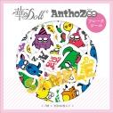 【グッズ-シール】華Doll* フレークシール/AnthoZoo ver.の画像