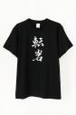 【コスプレ-衣装】魔法使いと黒猫のウィズ 鶴音リレイの転岩Tシャツ/Mサイズの画像