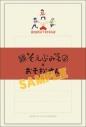 【グッズ-メモ帳】おそ松さん そえぶみ箋/おそ松&カラ松&チョロ松 ゆるパレットの画像
