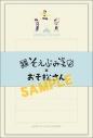 【グッズ-メモ帳】おそ松さん そえぶみ箋/一松&十四松&トド松 ゆるパレットの画像