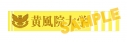 【グッズ-タオル】number24 スポーツタオル/黄風院大学の画像