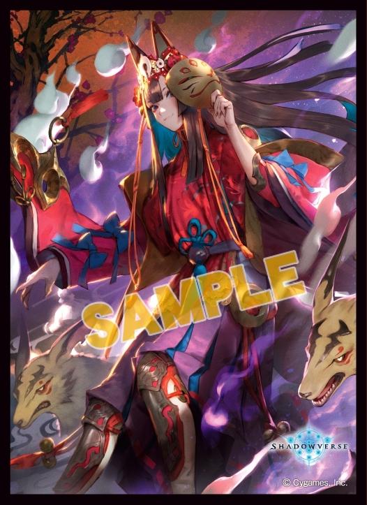 【グッズ-カードケース】きゃらスリーブコレクション マットシリーズ Shadowverse 大妖狐・ギンセツ(No.MT835)