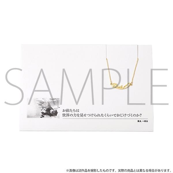 イナズマイレブン 5108ネックレス/風丸 一郎太_0